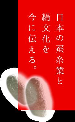 日本の蚕糸業と絹文化を今に伝える。